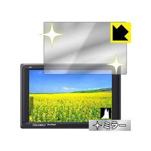 FEELWORLD FW279S/FW279 画面が消えると鏡に早変わり! ミラータイプ保護フィルム...