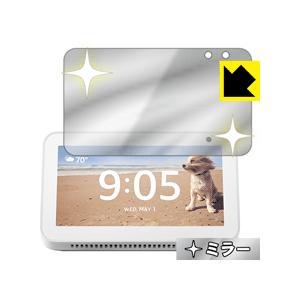 Amazon Echo Show 5 (2019年6月発売モデル) 画面が消えると鏡に早変わり! ミ...