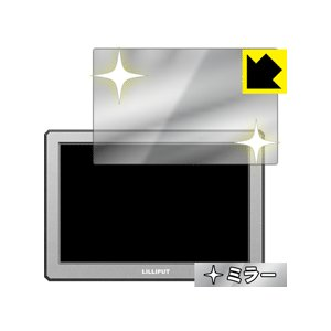 LILLIPUT A8/A8S 4Kカメラモニター (8.9インチ) 画面が消えると鏡に早変わり! ミラータイプ保護フィルム Mirror Shield pdar
