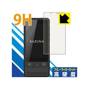 KAZUNA eTalk5 表面硬度9Hフィルムにブルーライトカットもプラス!保護フィルム 9H高硬...