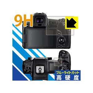 Canon EOS Ra / R 表面硬度9Hフィルムにブルーライトカットもプラス!保護フィルム 9...