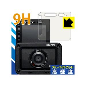 Cyber-shot RX0 II(DSC-RX0M2) 表面硬度9Hフィルムにブルーライトカットもプラス!保護フィルム 9H高硬度【ブルーライトカット】 pdar