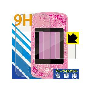 【9H高硬度タイプ(ブルーライトカット)】液晶保護フィルム(保護シート) ※対応機種 : セガトイズ...