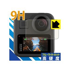 GoPro MAX 表面硬度9Hフィルムにブルーライトカットもプラス!保護フィルム 9H高硬度【ブル...