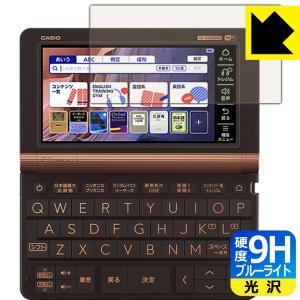 カシオ電子辞書 XD-SXシリーズ 表面硬度9Hフィルムにブルーライトカットもプラス!保護フィルム ...