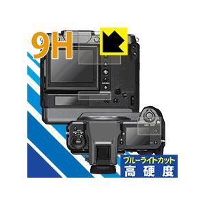 FUJIFILM GFX100 表面硬度9Hフィルムにブルーライトカットもプラス!保護フィルム 9H...