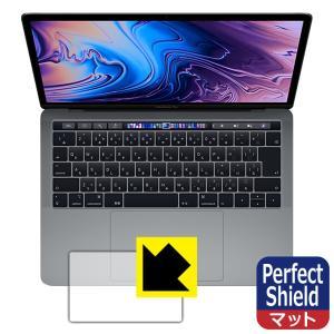 MacBook Pro 13インチ(2018年/2017年/2016年モデル) トラックパッド用 防...