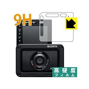 【9H高硬度タイプ(光沢)】液晶保護フィルム(保護シート) ※対応機種 : Sony デジタルスチル...