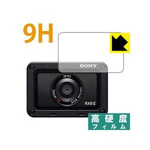 【9H高硬度タイプ(光沢)】保護フィルム(保護シート) ※対応機種 : Sony デジタルスチルカメ...