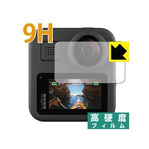 GoPro MAX PET製フィルムなのに強化ガラス同等の硬度!保護フィルム 9H高硬度【光沢】
