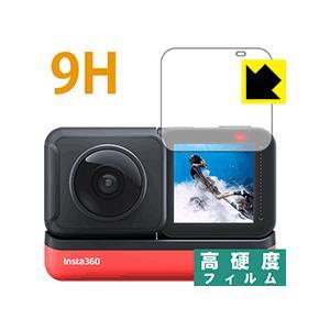 Insta360 ONE R PET製フィルムなのに強化ガラス同等の硬度!保護フィルム 9H高硬度【...