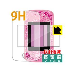 【9H高硬度タイプ(反射低減)】液晶保護フィルム(保護シート) ※対応機種 : セガトイズ ディズニ...
