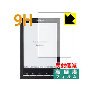 【9H高硬度タイプ(反射低減)】液晶保護フィルム(保護シート) ※対応機種 : BookLive! ...