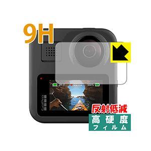 GoPro MAX PET製フィルムなのに強化ガラス同等の硬度!保護フィルム 9H高硬度【反射低減】