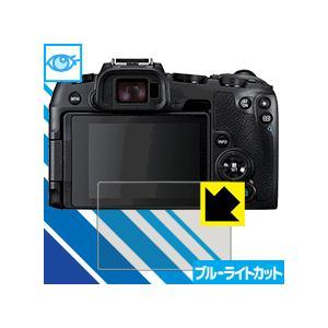 Canon EOS RP LED液晶画面のブルーライトを35%カット!保護フィルム ブルーライトカッ...