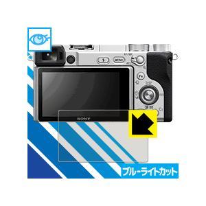 SONY α6400/α6500/α6300/α6000 LED液晶画面のブルーライトを35%カット...