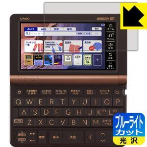 カシオ電子辞書 XD-SXシリーズ LED液晶画面のブルーライトを35%カット!保護フィルム ブルー...