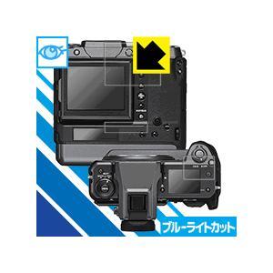FUJIFILM GFX100 LED液晶画面のブルーライトを35%カット!保護フィルム ブルーライ...