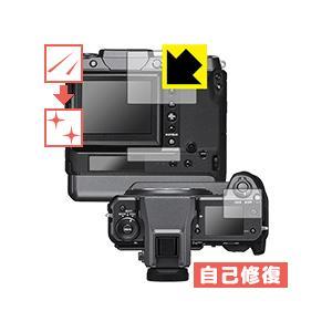 FUJIFILM GFX100 自然に付いてしまうスリ傷を修復!保護フィルム キズ自己修復