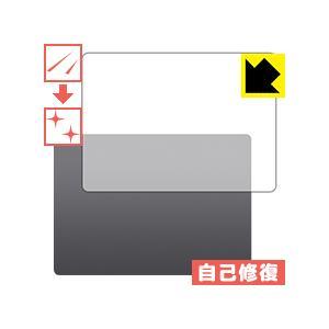 Magic Trackpad 2 自然に付いてしまうスリ傷を修復!保護フィルム キズ自己修復 (前面...