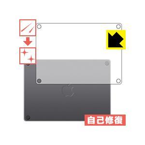 Magic Trackpad 2 自然に付いてしまうスリ傷を修復!保護フィルム キズ自己修復 (背面...