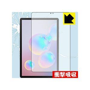 Galaxy Tab S6 【指紋認証対応】 特殊素材で衝撃を吸収!保護フィルム 衝撃吸収【光沢】 (前面)|pdar