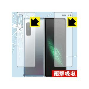 Galaxy Fold 特殊素材で衝撃を吸収!保護フィルム 衝撃吸収【光沢】 (サブ画面用・背面用)