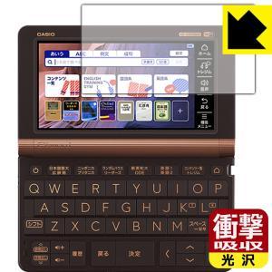 カシオ電子辞書 XD-SXシリーズ 特殊素材で衝撃を吸収!保護フィルム 衝撃吸収【光沢】