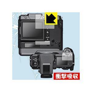 FUJIFILM GFX100 特殊素材で衝撃を吸収!保護フィルム 衝撃吸収【光沢】