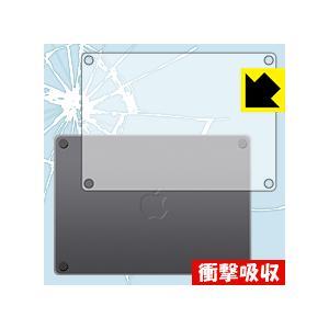 Magic Trackpad 2 特殊素材で衝撃を吸収!保護フィルム 衝撃吸収【光沢】 (背面のみ)