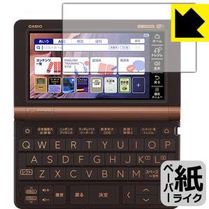 カシオ電子辞書 XD-SXシリーズ 特殊処理で紙のような描き心地を実現!保護フィルム ペーパーライク