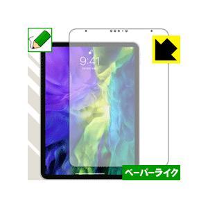 iPad Pro (11インチ)(第2世代・2020年発売モデル) 特殊処理で紙のような描き心地を実...