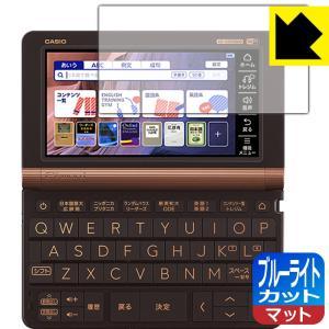 カシオ電子辞書 XD-SXシリーズ LED液晶画面のブルーライトを34%カット!保護フィルム ブルー...