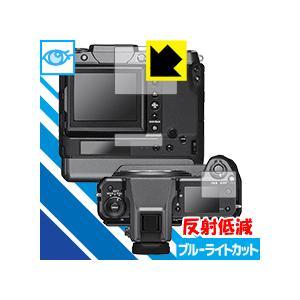 FUJIFILM GFX100 LED液晶画面のブルーライトを34%カット!保護フィルム ブルーライ...
