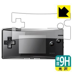 ゲームボーイミクロ 用 PET製フィルムなのに強化ガラス同等の硬度!保護フィルム 9H高硬度【光沢】