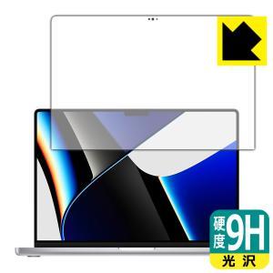 MacBook Pro 14インチ(2021年モデル) PET製フィルムなのに強化ガラス同等の硬度!...