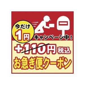 【お急ぎ便クーポン】(ポスト投函可能な商品のみ)|pdar