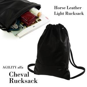 【セール】ナップサック リュックサック 馬革 ホースレザー 超軽量 AGILITY affa アジリティ アッファ シュバルリュック|pdd