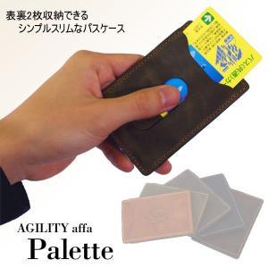 【ネコポス】定期入れ メンズ ブランド 革 薄型 レザー AGILITY affa アジリティ アッファ パレット[M便 3/3]|pdd