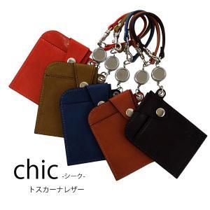 パスケース リール付き おしゃれ メンズ ストラップ リール 定期入れ ICカード 2枚 革 2面 伸びる 日本製 AGILITY affa アジリティ アッファ シーク|pdd