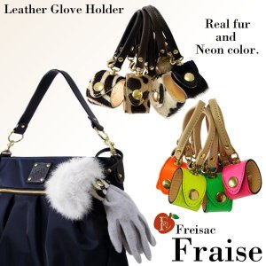 【ネコポス】グローブホルダー 革 手袋 バッグチャーム スカーフ等の持ち歩きに 日本製 Freisac フレイサーク フレーズ[M便 2/3]|pdd
