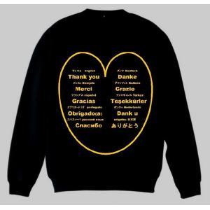 トレーナー ブラック S・M・L・XL・2XL(XXL) スエット スウェット ありがとう THANK YOU Sweatshirt|peace-and-happiness