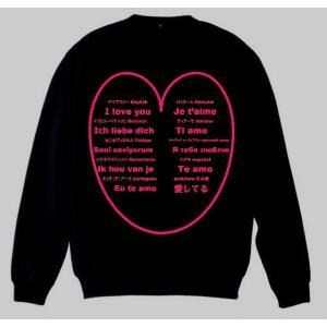 トレーナー ブラック S・M・L・XL・2XL(XXL) スエット スウェット ハート I LOVE YOU Sweatshirt|peace-and-happiness