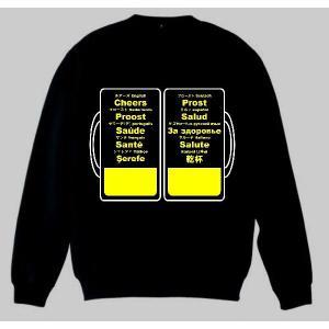 トレーナー ブラック S・M・L・XL・2XL(XXL) スエット スウェット ビールジョッキ 世界の言葉 BEER STEINS Sweatshirt|peace-and-happiness