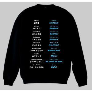 トレーナー ブラック S・M・L・XL・2XL(XXL) スエット スウェット フランス語(あいさつ) トレーナー FRENCH GREETINGS Sweatshirt|peace-and-happiness