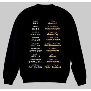 トレーナー ブラック S・M・L・XL・2XL(XXL) スエット スウェット ドイツ語(あいさつ) トレーナー GERMAN GREETINGS Sweatshirt|peace-and-happiness