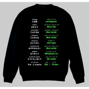 トレーナー ブラック S・M・L・XL・2XL(XXL) スエット スウェット ポルトガル語(あいさつ) トレーナー PORTUGUESE GREETINGS Sweatshirt|peace-and-happiness