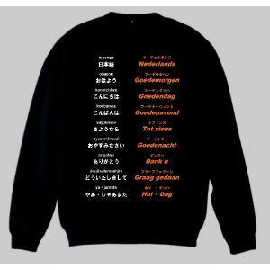 トレーナー ブラック S・M・L・XL・2XL(XXL) スエット スウェット オランダ語(あいさつ) トレーナー DUTCH GREETINGS Sweatshirt|peace-and-happiness