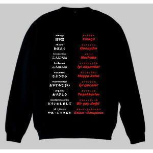 トレーナー ブラック S・M・L・XL・2XL(XXL) スエット スウェット トルコ語(あいさつ) トレーナー TURKISH GREETINGS Sweatshirt|peace-and-happiness