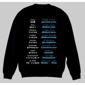 トレーナー ブラック S・M・L・XL・2XL(XXL) スエット スウェット ロシア語(あいさつ) トレーナー RUSSIAN GREETINGS Sweatshirt|peace-and-happiness